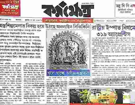 Karmakshetra Paper