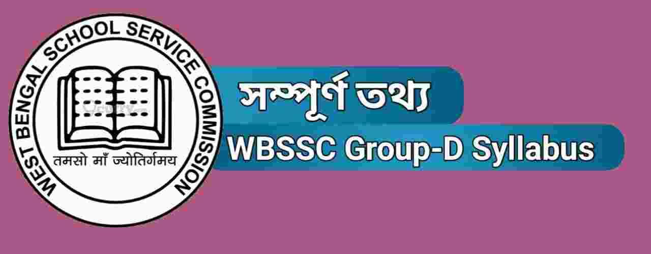 wbssc Group D syllabus