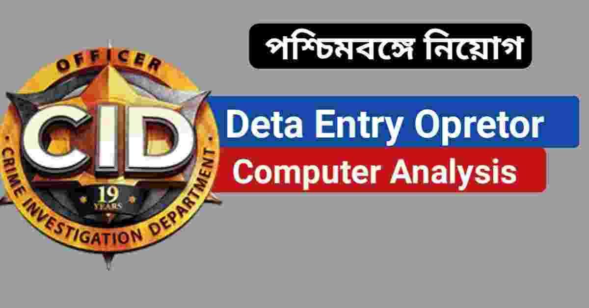 W.B. CID Data Entry Job