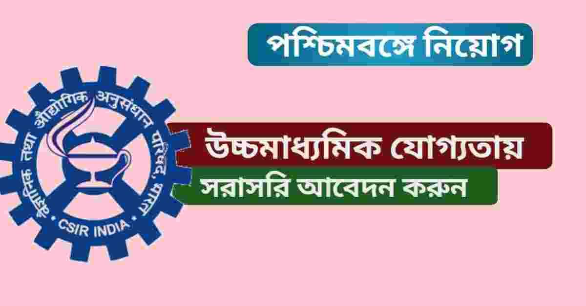 CSIR Assistant Recruitment