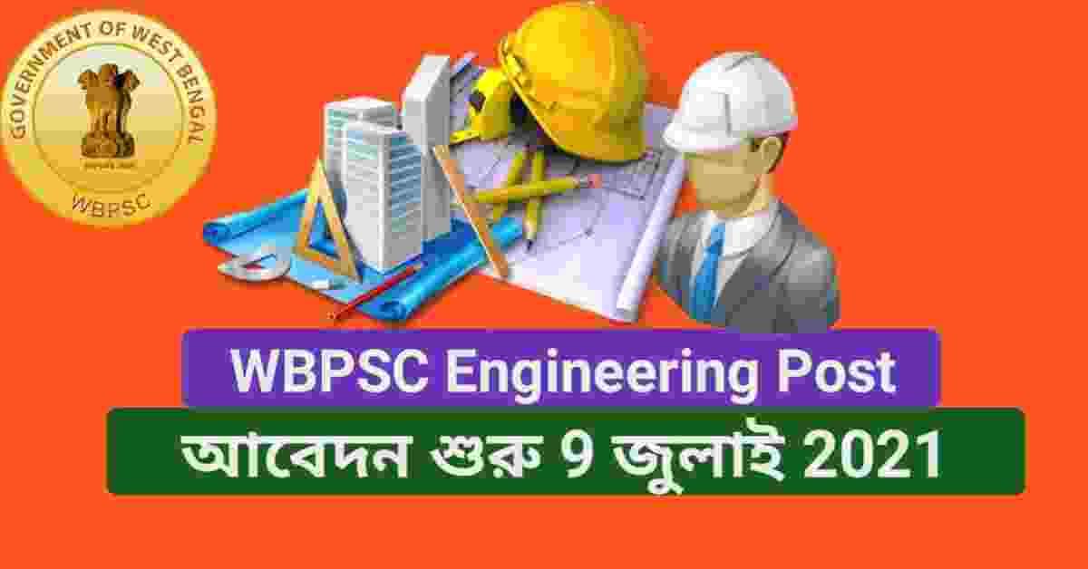 wbpsc engineering recruitment 2021