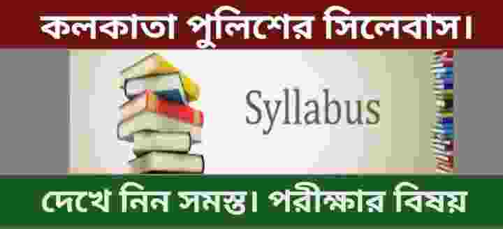 Kolkata Police full syllabus