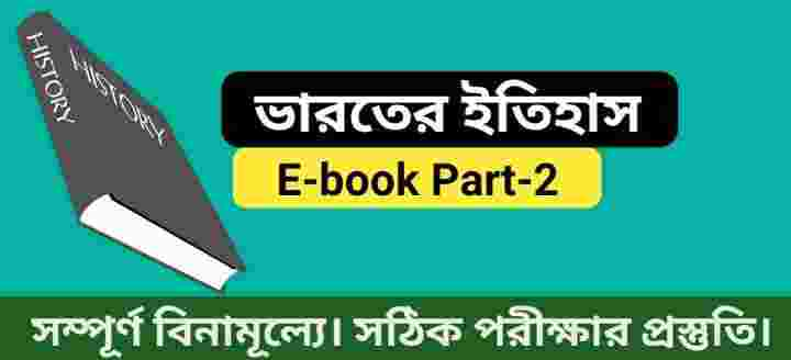 History E-book Bangla Ebook