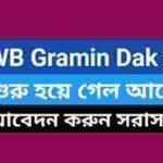 West Bengal Dak Sevak