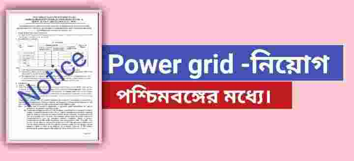 W.B Powergrid 73 (ITI,Diploma) Post