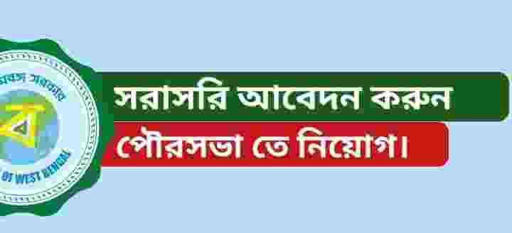 est Bengal Siliguri City municipality corporation