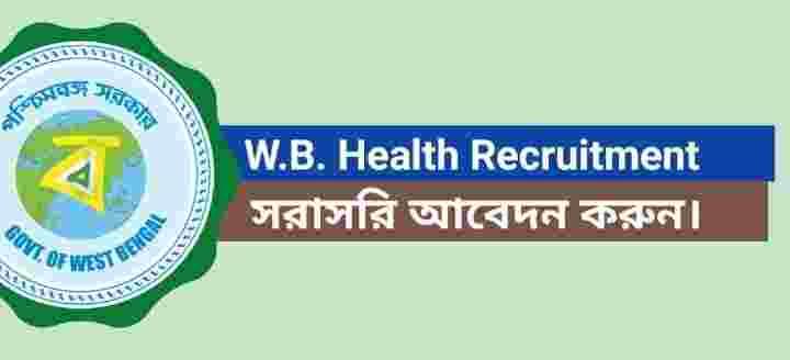 Health (Store Keeper) Recruitment