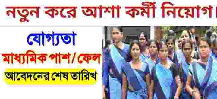 West Bengal Asha kormi
